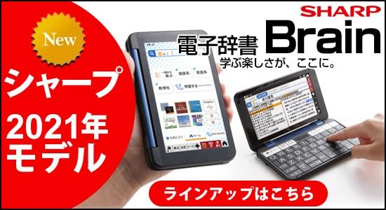 シャープ 電子辞書 ブレーン 2021年モデル