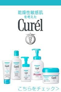 乾燥性敏感肌の肌悩みに応える、Curel(キュレル)