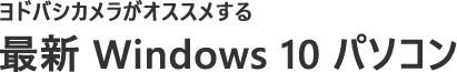 ヨドバシカメラがオススメする最新 Windows 10 パソコン