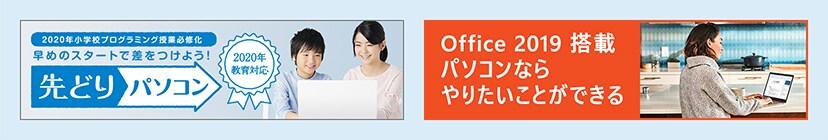 早めのスタートとで差をつけよう!先どりパソコン | 楽しもう!Officeで誰でも時短!