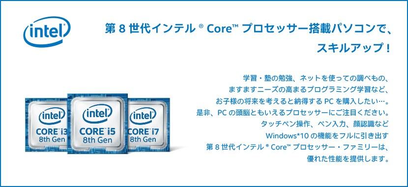 第8世代インテル Core プロセッサー搭載パソコンで、スキルアップ!