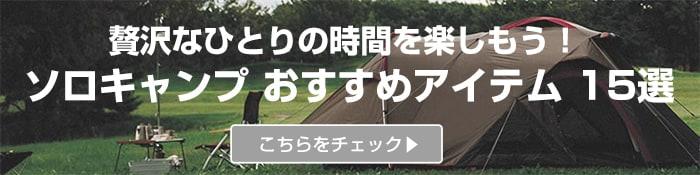 ソロキャンプ おすすめアイテム15選