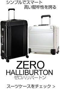 ゼロハリバートン スーツケースをチェック >