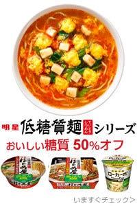 明星 低糖質麺