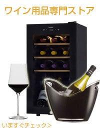 ワイン用品専門ストア