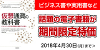 日経BP 4月フェア