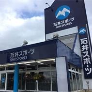 石井スポーツ 札幌西インター店
