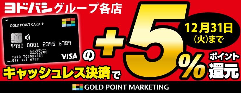 GOLD POINT CARD+でキャッシュレス決済キャンペーン