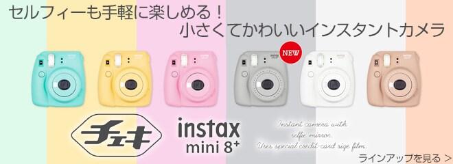 チェキ instax mini8+