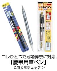 1本で冠婚葬祭に対応可能 慶弔用筆ペン