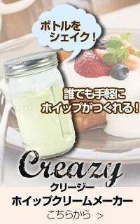 フレッシュホイップクリームメーカー >