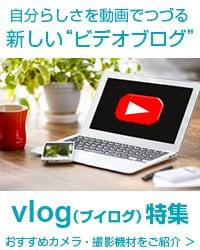vlog(ビデオブログ)特集