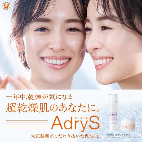AdryS(アドライズ)専門ストア