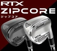 クリーブランド RTX ZIP CORE(ジップコア)