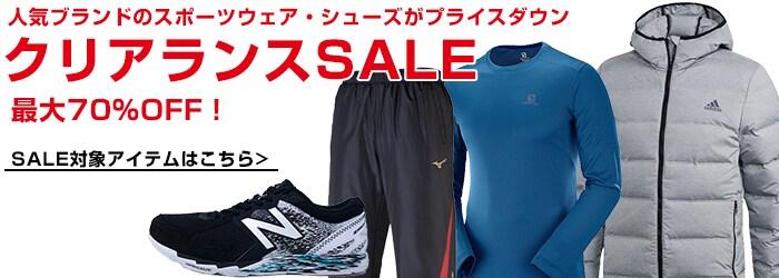 スポーツウェア・シューズクリアランスSALE