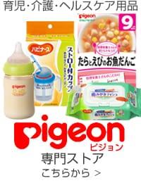 pigeon(ピジョン)専門ストア こちらから >