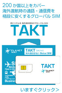 SIMカード TAKT