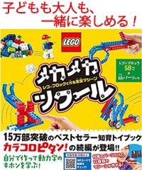 レゴ 知育トイブック