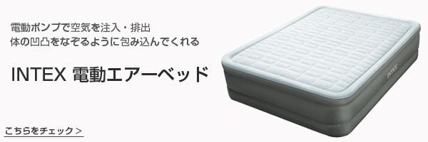 インテックス 電動エアーベッド