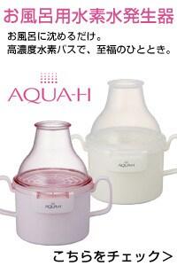 お風呂用水素水生成器