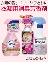 衣類用消臭芳香剤