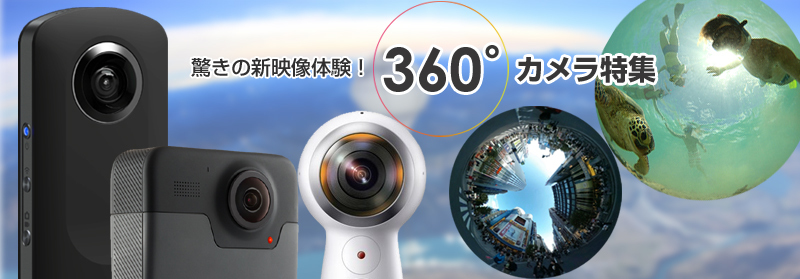 360°カメラ特集
