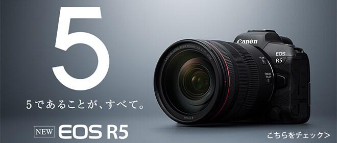 キヤノン EOS R5特集