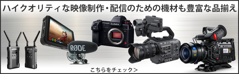 動画撮影・配信機材専門ストア