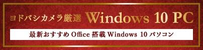 ヨドバシカメラ厳選 Windows 10 PC 最新おすすめOffice搭載Windows 10 パソコン