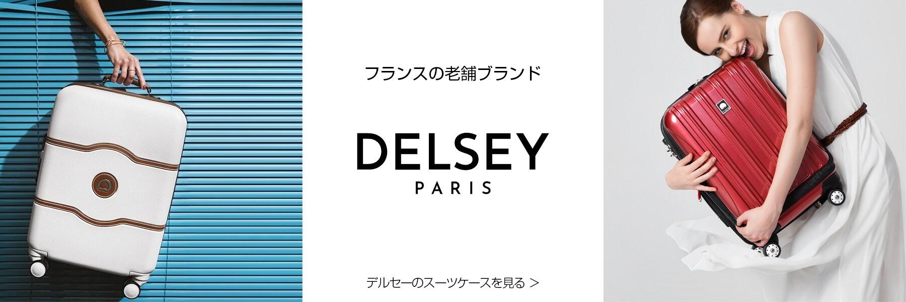 DELSEY デルセー