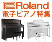 Roland電子ピアノ特集