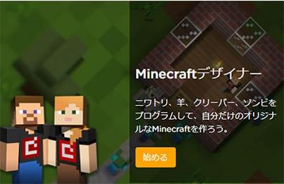 Minecraftデザイナー ニワトリ、羊、クリーパー、ゾンビをプログラムして、自分だけのオリジナルなMinecraftを作ろう。 始める