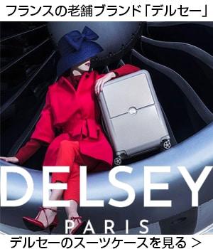 DELSEY(デルセー)専門ストア