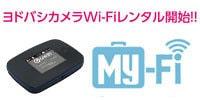 ワイヤレスゲート ヨドバシカメラ Wi-Fiレンタル
