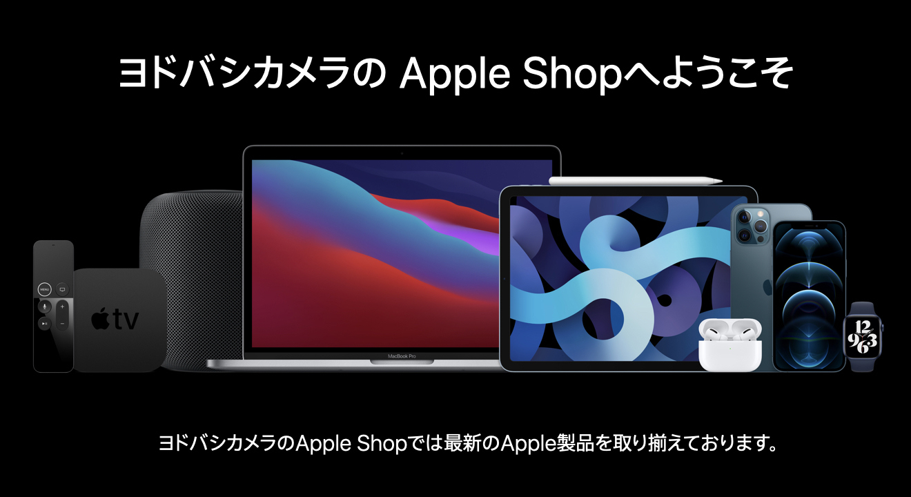 ヨドバシカメラのApple Shopへようこそ