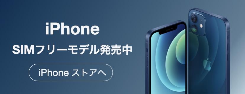 iPhone SIMフリーモデル 好評販売中