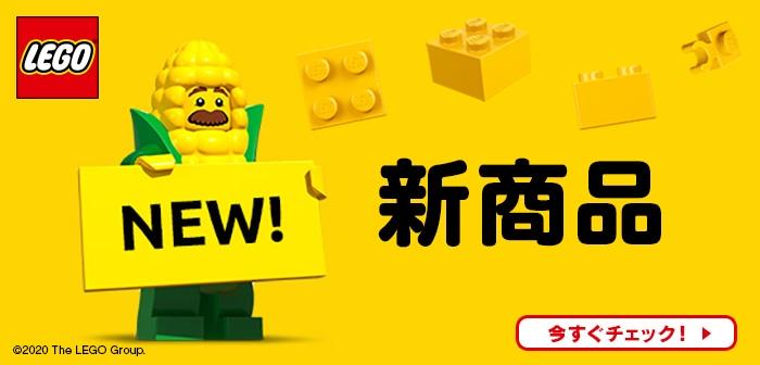 レゴ新商品