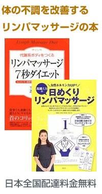 体の調子を改善するリンパマッサージの書籍