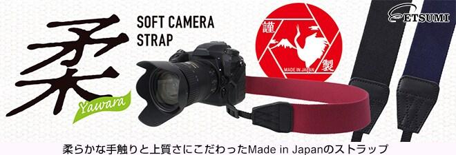 カメラストラップ柔