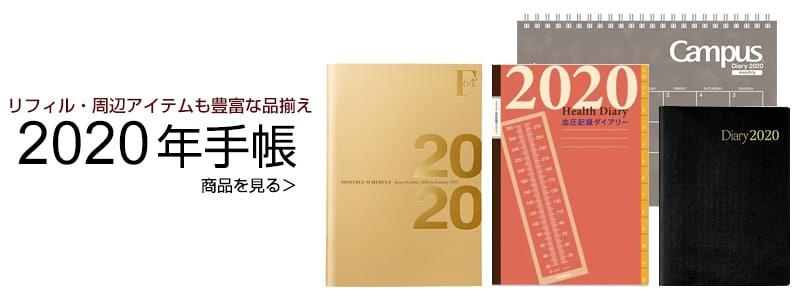 2020年版手帳