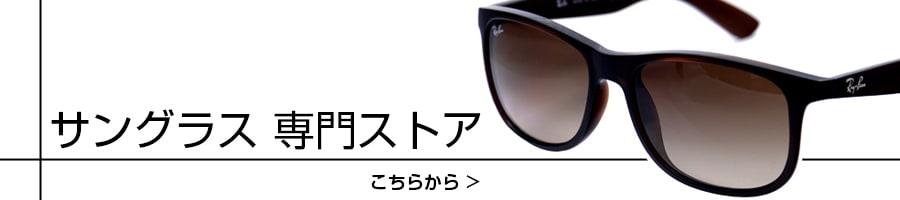 サングラス専門ストア><p style=