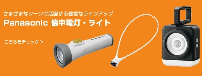 Panasonic 懐中電灯・ライト