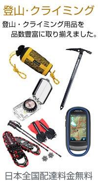 登山・クライミング用品