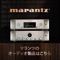 Marantz 専門ストア