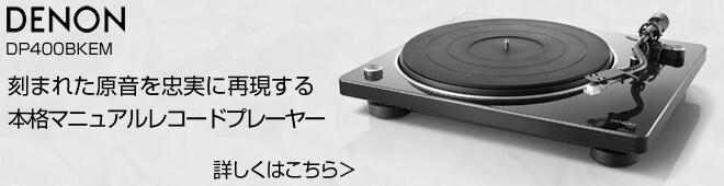 DENON DP400