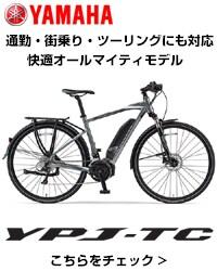 ヤマハ 電動アシスト付きロードバイク YPJ-TC