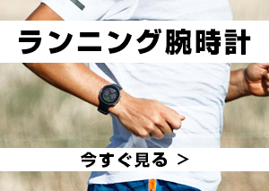 ランニング腕時計