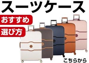 おすすめスーツケース