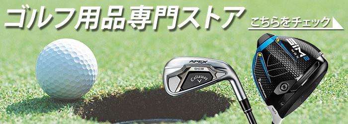 ゴルフ用品専門ストア