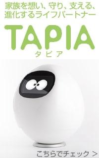 TAPIA タピア